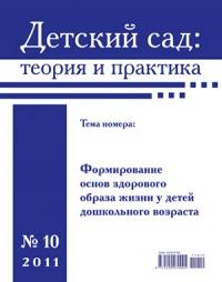 детский сад: теория и практика № 10/2011. формирование основ здорового образа жизни у детей дошкольного возраста