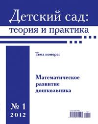 детский сад: теория и практика № 1/2012. математическое развитие дошкольника