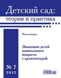 детский сад: теория и практика № 7/2012. знакомим детей дошкольного возраста с архитектурой