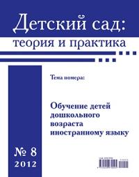 детский сад: теория и практика № 8/2012. обучение детей дошкольного возраста иностранному языку