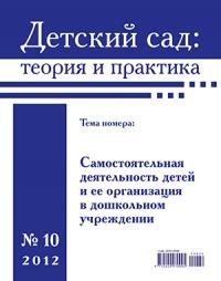 детский сад: теория и практика № 10/2012. самостоятельная деятельность детей и ее организация в дошкольном учреждении