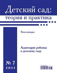 детский сад: теория и практика № 7/2013. адаптация ребенка к детскому саду