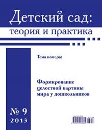 детский сад: теория и практика № 9/2013. формирование целостной картины мира у дошкольников