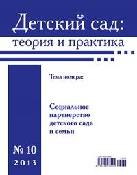 детский сад: теория и практика № 10/2013. социальное партнерство детского сада и семьи