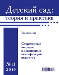 детский сад: теория и практика № 11/2013. современные подходы к повышению квалификации педагогов