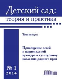 детский сад: теория и практика № 1/2014. приобщение детей к национальной культуре и культурному наследию родного края