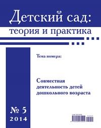 детский сад: теория и практика № 5/2014. совместная деятельность детей дошкольного возраста