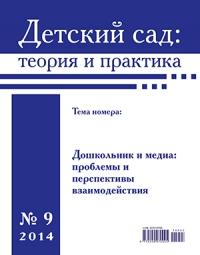 детский сад: теория и практика № 9/2014. дошкольник и медиа: проблемы и перспективы взаимодействия