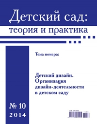 детский сад: теория и практика № 10/2014. детский дизайн. организация дизайн-деятельности в детском саду