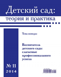 детский сад: теория и практика № 11/2014. воспитатель детского сада: слагаемые профессионального успеха
