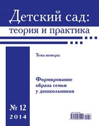 детский сад: теория и практика № 12/2014. формирование образа семьи у дошкольников