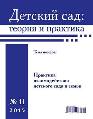 Детский сад теория и практика № 11/2015. Практика взаимодействия детского сада и семьи