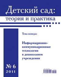 детский сад: теория и практика № 6/2011. информационно-коммуникационные технологии в дошкольном учреждении
