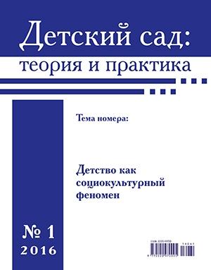 Детский сад теория и практика № 1/2016. Детство как социокультурный феномен