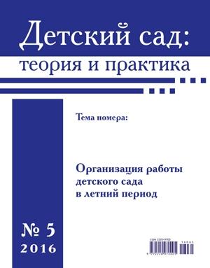 Детский сад теория и практика № 5/2016. Организация работы детского сада в летний период