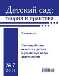 детский сад: теория и практика № 7/2011. взаимодействие педагога с детьми в различных видах деятельности