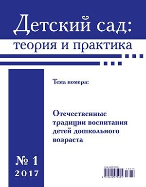 Детский сад теория и практика № 1/2017. Отечественные традиции воспитания детей дошкольного возраста
