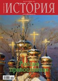 история в подробностях № 6(12) 2011. россия православная