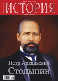 история в подробностях № 8(14) 2011. петр аркадьевич столыпин