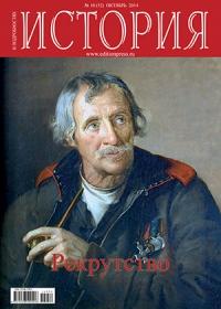 история в подробностях № 10(52) 2014. рекрутство