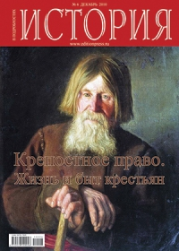 история в подробностях № 6 2010. крепостное право. жизнь и быт крестьян
