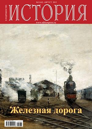 История в подробностях № 8(62) 2015. Железная дорога