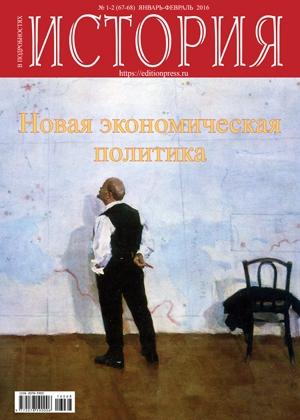 История в подробностях № 1-2(67-68) 2016. Новая экономическая политика