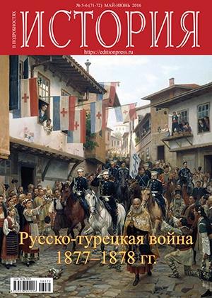 История в подробностях № 5-6(71-72) 2016. Русско-турецкая война 1877–1878 гг.
