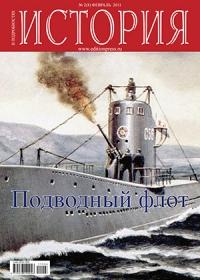 история в подробностях № 2(8) 2011. подводный флот