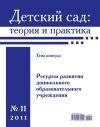 Детский сад теория и практика № 11/2011. Ресурсы развития дошкольного образовательного учреждения