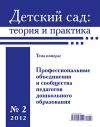 Детский сад теория и практика № 2/2012. Профессиональные объединения и сообщества педагогов дошкольного образования