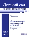 Детский сад теория и практика № 3/2012. Развитие связной монологической речи детей дошкольного возраста
