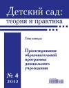 Детский сад теория и практика № 4/2012. Проектирование образовательной программы дошкольного учреждения