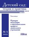 Детский сад теория и практика № 5/2012. Принцип интеграции в образовательном процессе дошкольного учреждения