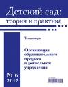 Детский сад теория и практика № 6/2012. Организация образовательного процесса в дошкольном учреждении