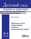 Детский сад теория и практика № 8/2012. Обучение детей дошкольного возраста иностранному языку