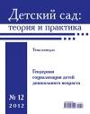Детский сад теория и практика № 12/2012. Гендерная социализация детей дошкольного возраста