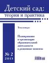 Детский сад теория и практика № 2/2013. Планирование и организация образовательной деятельности в режимные моменты