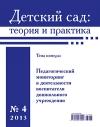Детский сад теория и практика № 4/2013. Педагогический мониторинг в деятельности воспитателя дошкольного учреждения