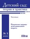 Детский сад теория и практика № 5/2013. Психическое здоровье детей дошкольного возраста