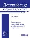 Детский сад теория и практика № 3/2011. Современные средства обучения детей дошкольного возраста