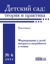 Детский сад теория и практика № 6/2013. Формирование у детей интереса и потребности в чтении