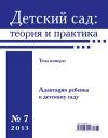 Детский сад теория и практика № 7/2013. Адаптация ребенка к детскому саду