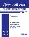 Детский сад теория и практика № 10/2013. Социальное партнерство детского сада и семьи