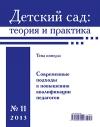 Детский сад теория и практика № 11/2013. Современные подходы к повышению квалификации педагогов