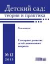 Детский сад теория и практика № 12/2013. Сенсорное развитие детей дошкольного возраста