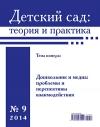 Детский сад теория и практика № 9/2014. Дошкольник и медиа проблемы и перспективы взаимодействия