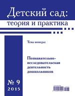 Детский сад теория и практика № 9/2015. Познавательно-исследовательская деятельность дошкольников
