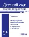 Детский сад теория и практика № 6/2011. Информационно-коммуникационные технологии в дошкольном учреждении