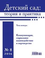 Детский сад теория и практика № 8/2016. Коммуникация, социальное взаимодействие и партнерство